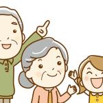 おじいちゃんとおばあちゃんと孫