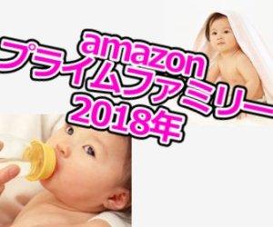 amazonプライムファミリー