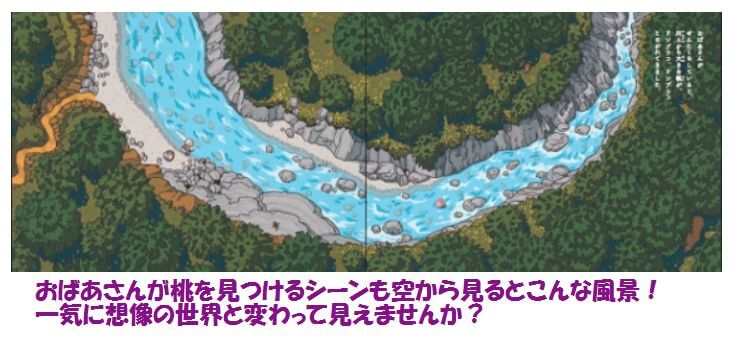桃が川上から流れてくる