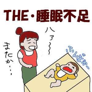 赤ちゃんが泣いて寝れない
