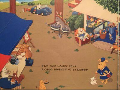 バムとケロの素敵な絵本