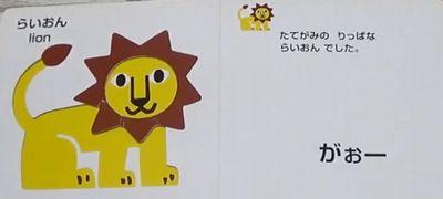 型抜き絵本からライオンが現れる