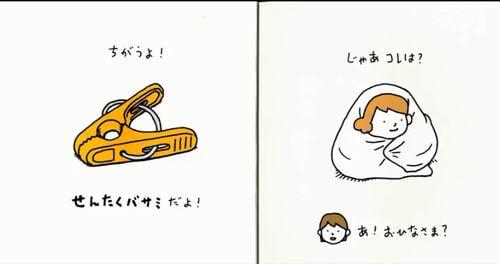 なつみちゃんの問題2