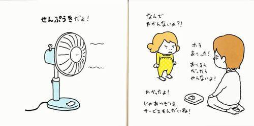 なつみちゃんの問題4