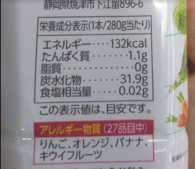 果実スムージーの栄養成分表示