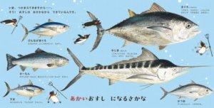 おすしのずかんに使われているお魚のページ
